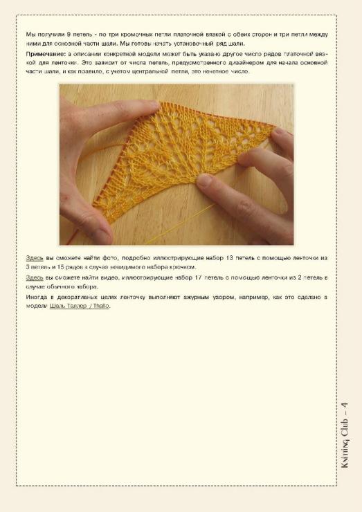 Начало вязания треугольной шали