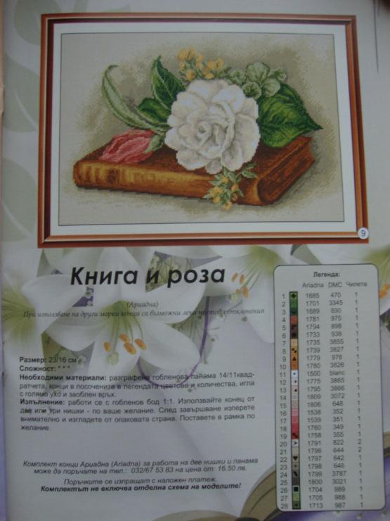 Книга и роза вышивка