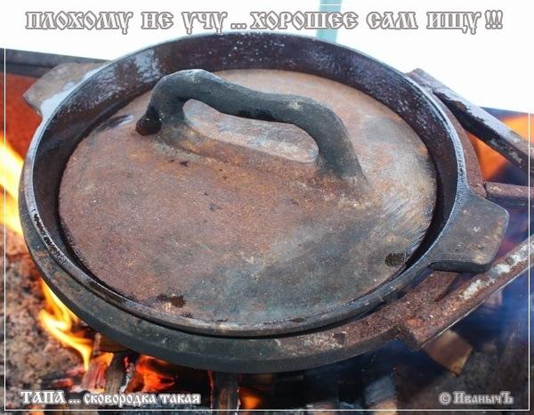 Сковорода для жарки цыплят табака
