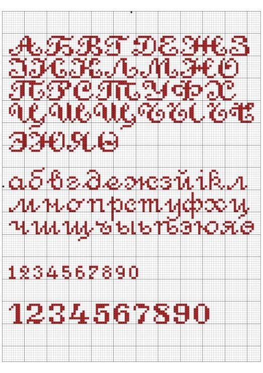 скачать схемы вышивки алфавита