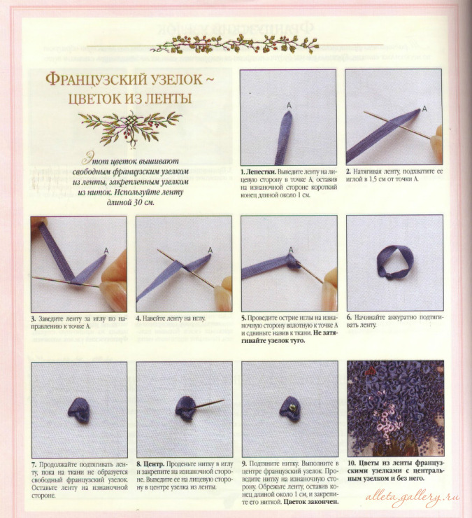Вышивка лентами схемы приемы 75