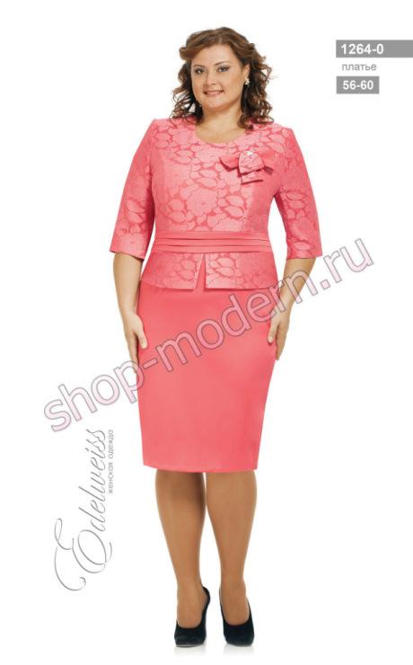 Женская Одежда Эгерия Доставка