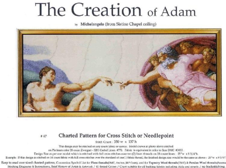 Вышивка крестом сотворение адама