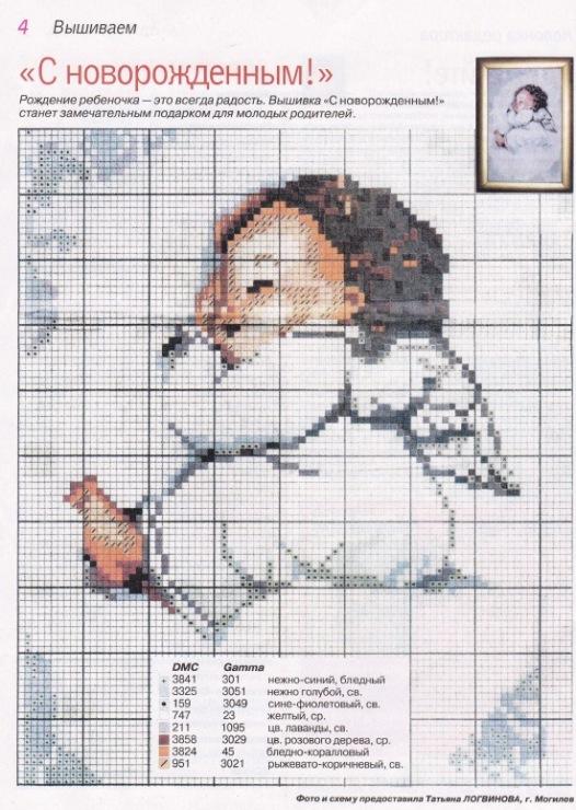 Вышивка для младенцев схемы 925