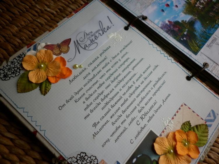 Цитаты для фотоальбома в подарок 63