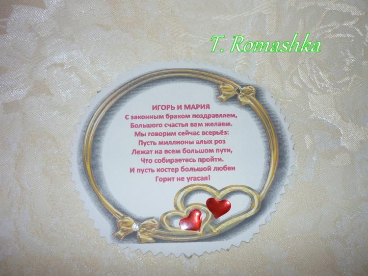 Поздравление на свадьбу на якутском 56