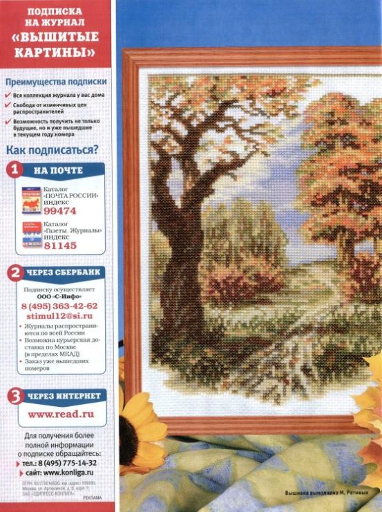 Реклама вышивок картин