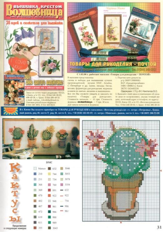 Вышивка книги журналы наборы схемы