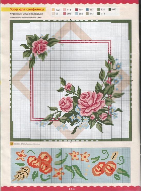 Вышивка крестом скатерти 8