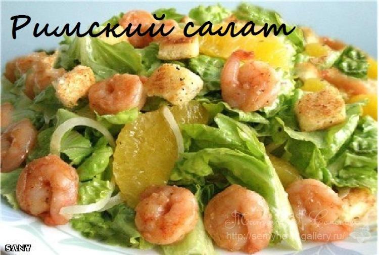 Салат из курицы с апельсинами рецепт с очень вкусный