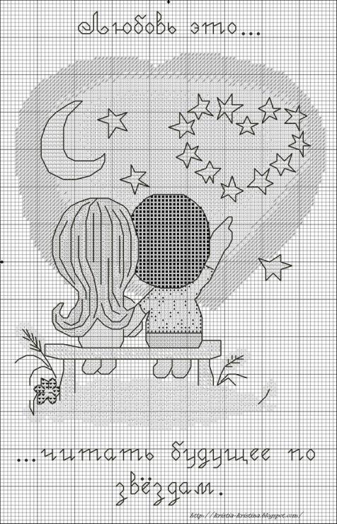 Love is схемы для вышивки 103