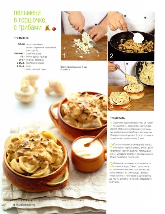 Пельмени в горшочках с печенью в духовке рецепты с пошагово с