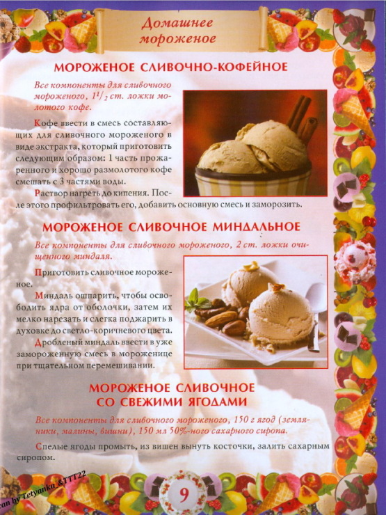 Мороженое в домашних условиях из сливок и яиц 468