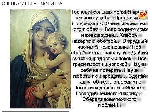 Сильнейшая молитва матери