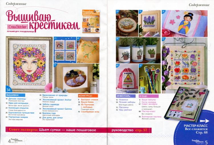 Журнал о вышивке читать