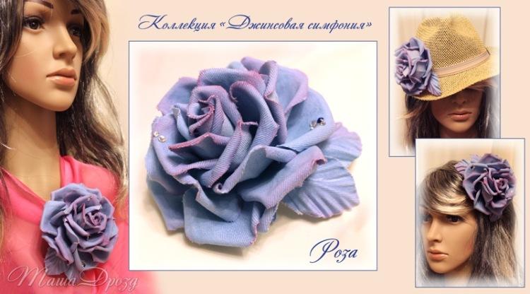 Розы из джинсовой ткани своими руками 2