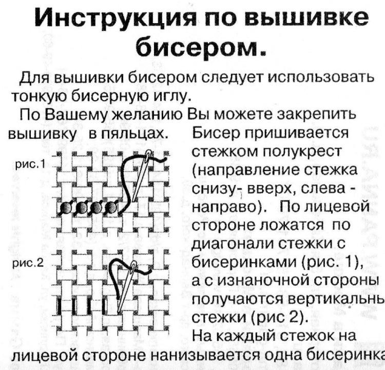 Вышивка бисером инструкция