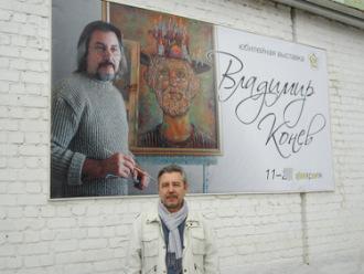 Художник Владимир Конев - Новокуйбышевск