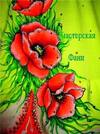 Костюмер Светлана Фанни -
